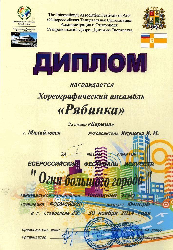 rjabinka_ogni2